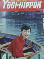 1961年4月創刊号