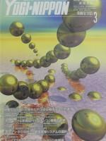 2003年3月号
