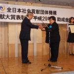神遊協が社会貢献大賞を受賞/全日本社会貢献団体機構