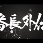 「盗忍!剛衛門」のPV公開/大都技研