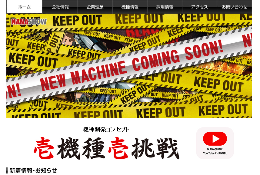 七匠、新機種の発売を予告   『遊技日本』