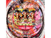 【平成の名機-パチンコ編⑦-】マックスタイプ旋風、定番コンテンツの初代続々と