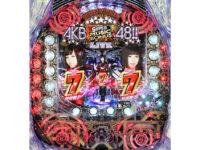 【平成の名機-パチンコ編⑧-】京楽機の躍進、人気絶頂「AKB48」とタイアップ