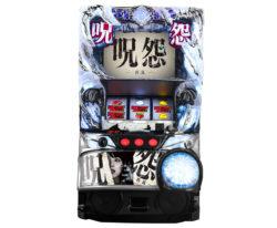 【10/15導入】S呪怨 再誕AT【呪縛ST×呪縛増殖システム】