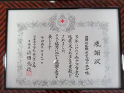 四国遊商が日本赤十字社香川県支部から感謝状