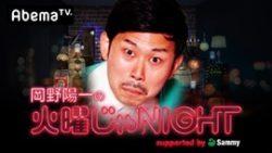 「AbemaTV」でぱちんこ・パチスロ特別番組放送決定/サミー
