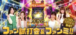 「ぱちんこ AKB48 ワン・ツー・スリー!! フェスティバル」ファン試打会&ファンミ!!開催/京楽産業.
