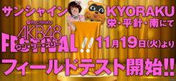 「ぱちんこ AKB48 ワン・ツー・スリー!! フェスティバル」フィールドテスト実施/京楽産業.