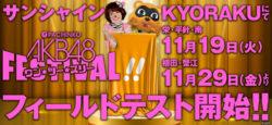 サンシャイン植田・蟹江でフィールドテスト/「ぱちんこ AKB48 ワン・ツー・スリー!! フェスティバル」