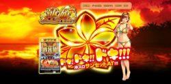 パチスロ新台「S沖っ娘」の機種サイトが公開/サンセイR&D