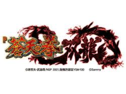 パチンコ新台「P蒼天の拳 双龍」発売/サミー