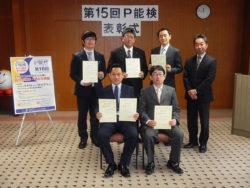 第15回P能検、成績優秀企業と優秀者を表彰/エンビズ総研