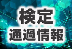 「P真北斗無双3SFJ」「P結城友奈は勇者であるMAa」が検定通過