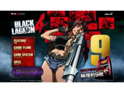 パチスロ新台「BLACK LAGOON4」機種サイトが公開
