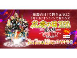 正式タイトルが「花慶の日2020~夏の陣~オンライン」に決定/ニューギン