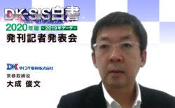 2019年の業界総粗利は3.24兆円/「DK-SIS白書2019」発刊