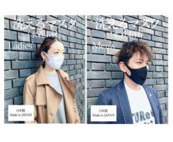 素材と縫製にこだわった国内【日本産】冷感マスクを発売/AJプロモーション