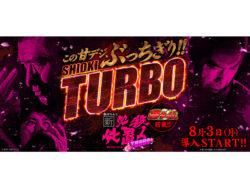 パチンコ新台「ぱちんこ 新・必殺仕置人 TURBO」機種サイト公開、最速解説動画も/京楽産業.