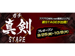 "<span class=""title"">777TOWN.net 良台を予想して、打って、先着順で景品プレゼント「真剣STAGE」が期間限定プレオープン</span>"