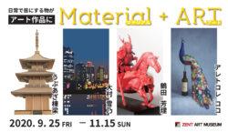 "<span class=""title"">ZENT ART MUSEUMがリニューアル、日常で目にする物をアートにした「Material+ART」開催</span>"