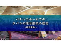 "<span class=""title"">全国遊技場青年部連合会がパチンコホールの換気実証実験映像を公開</span>"