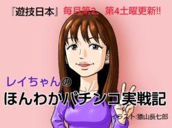 """<span class=""""title"""">【コラム】ピノコ先生がナナシーとコラボ!!/レイちゃん</span>"""