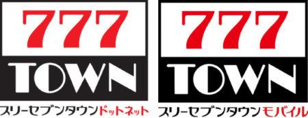 777TOWNシリーズ