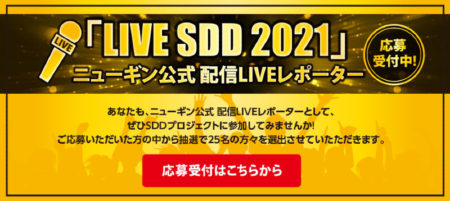 SDD 飲酒運転撲滅活動 ニューギン(1)