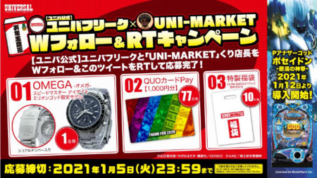 ユニバフリーク×UNI-MARKET Wフォロー&RTキャンペーン(1)