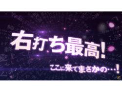 パチンコ ティザーPV】P戦国†恋姫 Vチャージver《藤商事公式》