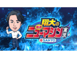 "<span class=""title"">SANYO初の専属YouTuberによるパチンコ実践新番組が配信開始</span>"
