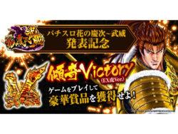 【傾奇VICTORY(EX虎Ver.)】ゲーム