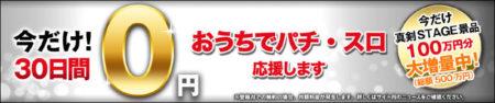 「おうちでぱちんこ・パチスロ」を応援します!777TOWN(2)