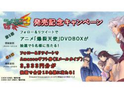 「Pバーストエンジェル3」発売記念キャンペーン(2)