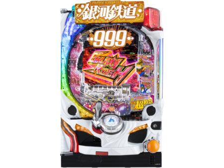 P銀河鉄道999 GOLDEN 甘デジ_筐体