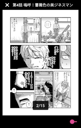 嗚呼!薔薇色の美ジネスマン-2