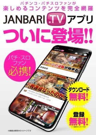 JANBARI.TVアプリ