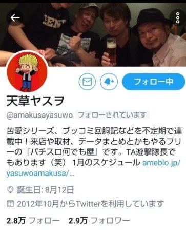 天草ヤスヲ Twitter