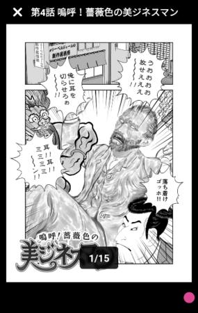 嗚呼!薔薇色の美ジネスマン-1