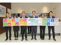 "<span class=""title"">NEXUSグループが「SDGs宣言」</span>"