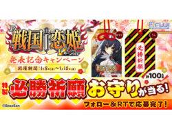P戦国†恋姫 Vチャージver フォロー&RTキャンペーン(2)