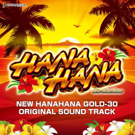 ハナハナゴールド-30 オリジナルサウンドトラック