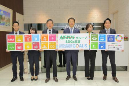 NEXUS SDGs宣言