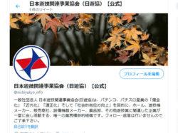 日遊協公式Twitter(1)