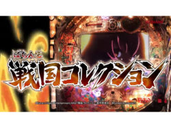ぱちんこ戦国コレクション プロモーションムービー