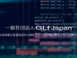 一般社団法人GLI Japan