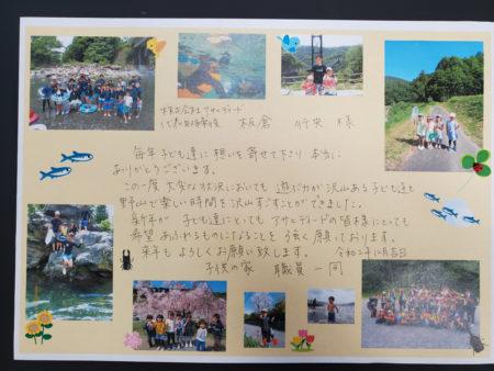 慶徳会 お礼メッセージ_1