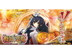 P戦国†恋姫 Vチャージver(2)