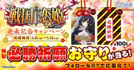 P戦国†恋姫 Vチャージver フォロー&RTキャンペーン(1)