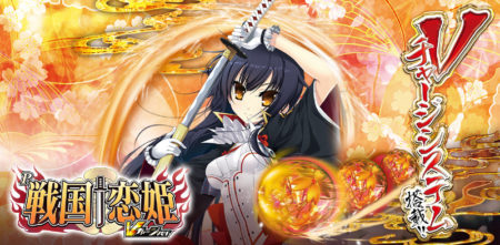 P戦国†恋姫 Vチャージver(1)